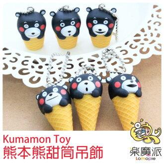 『樂魔派』KUMAMON 熊本熊吊飾 Shine-G 熊本熊冰淇淋吊飾 扭蛋 公仔 食玩 療癒小物 扭蛋 另售蛋黃哥杯緣子 公仔模型 擺飾