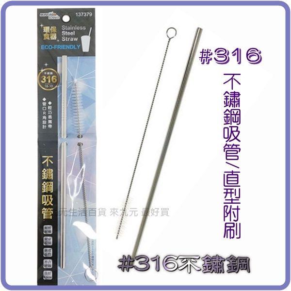 【九元生活百貨】#316不鏽鋼吸管/直型附刷 環保食器