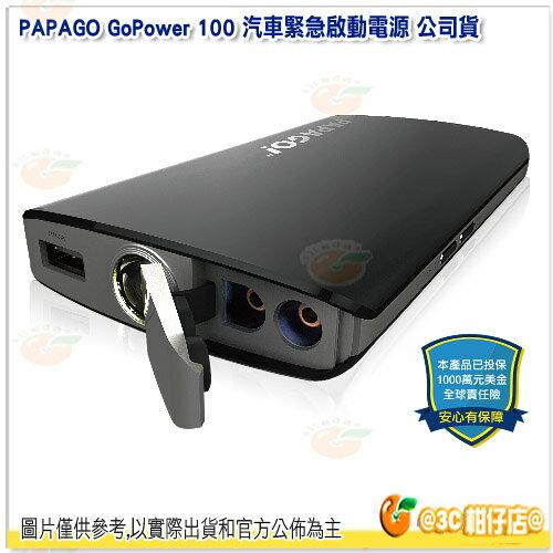 PAPAGO GoPower 100 汽車緊急啟動電源 公司貨 行動電源 防反充保護 SOS蜂鳴警示 內建LED 2A輸出
