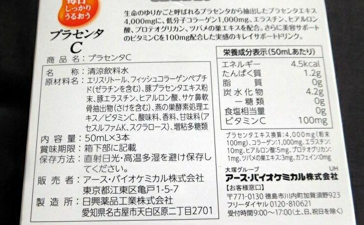 日本 大塚 膠原蛋白C飲  白葡萄口味 50毫升×10瓶 4