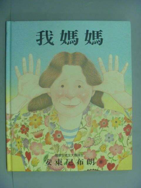 ~書寶 書T1/少年童書_QJN~我媽媽_安東尼布朗