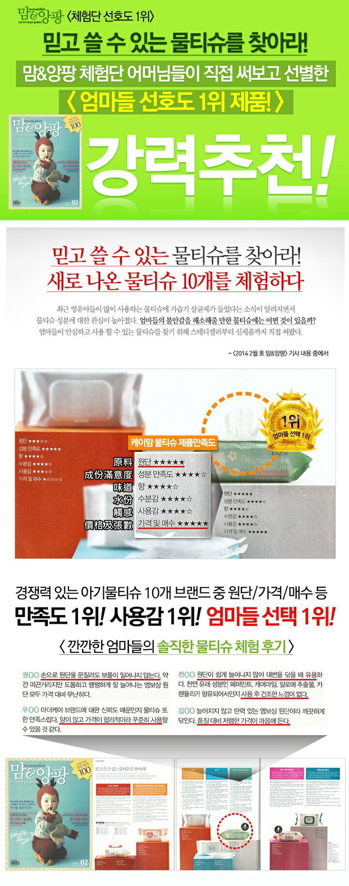 【MOTHER-K】天然嬰幼兒濕紙巾  /  基本攜帶款30抽 8