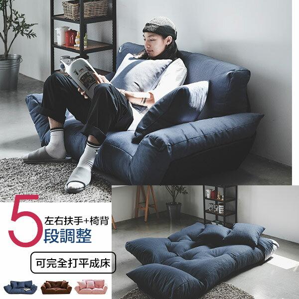雙人沙發 / 沙發床 / 布沙發 / 和室椅 五段雙人機能扶手沙發(三色) MIT台灣製 現領優惠券 完美主義【M0014】好窩生活節 2