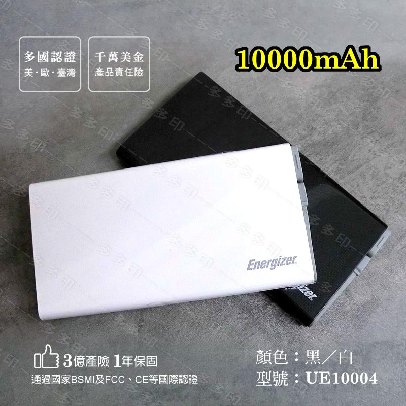 多多印客製化個性創意禮贈品 勁量 UE10004 行動電源 10000mAh 10000毫安 行動電源 3億產險一年保固 充電 移動電源