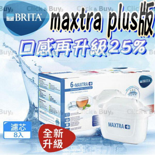 【德國BRITA】 MAXTRA plus 濾芯 (8入)