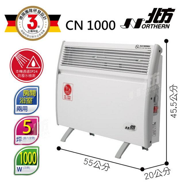 NORTHERN 北方第二代對流式電暖器 CN1000 (房間、浴室兩用 ) 北方電暖器 - 限時優惠好康折扣