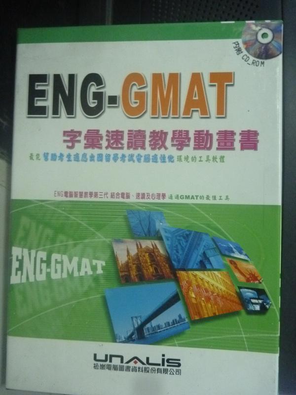 ~書寶 書T7/語言學習_ZBI~ENG~GMAT字彙速讀教學動畫書_ 490_附光碟