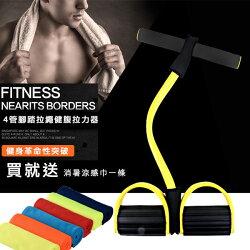 【超值送 冰巾一條】多功能4管腳踏拉繩健腹拉力器 健身 塑身 重訓 拉力器