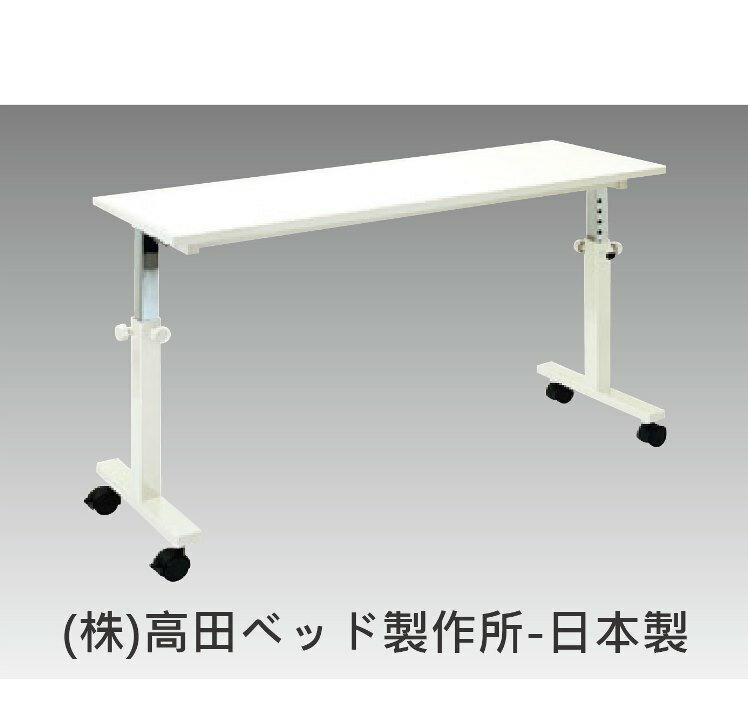 桌子 - 床邊用桌 老人用品 行動不便者 可調整高度 安全保護設計 日本製 [B0495]