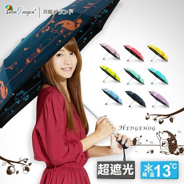 【雙龍牌】可愛刺蝟降溫黑膠自動開收傘-配色纖維.抗UV.防風B6290H