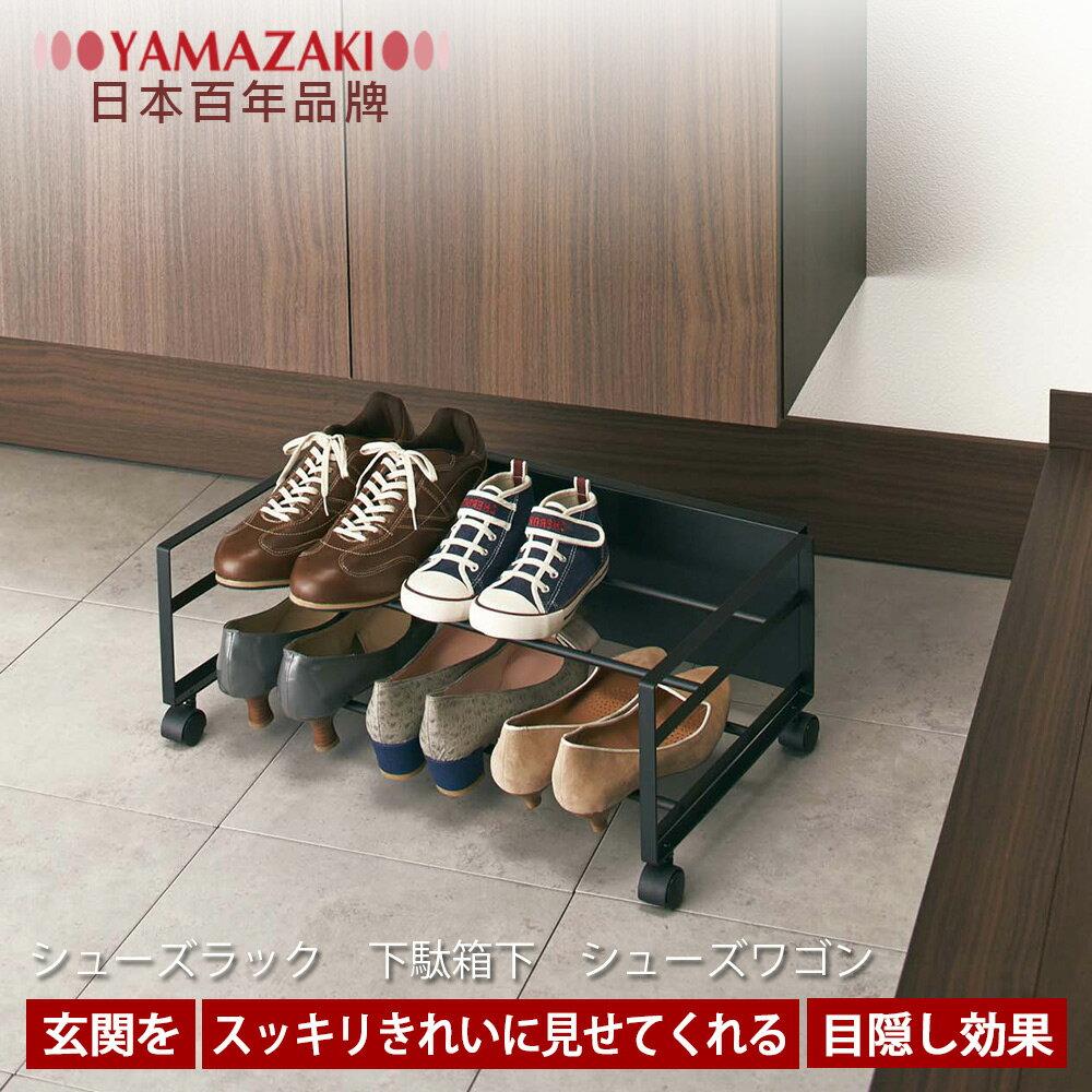 【YAMAZAKI】frame簡約風格鞋架附滾輪-白/黑★高跟鞋架/萬用收納/鞋櫃/靴架
