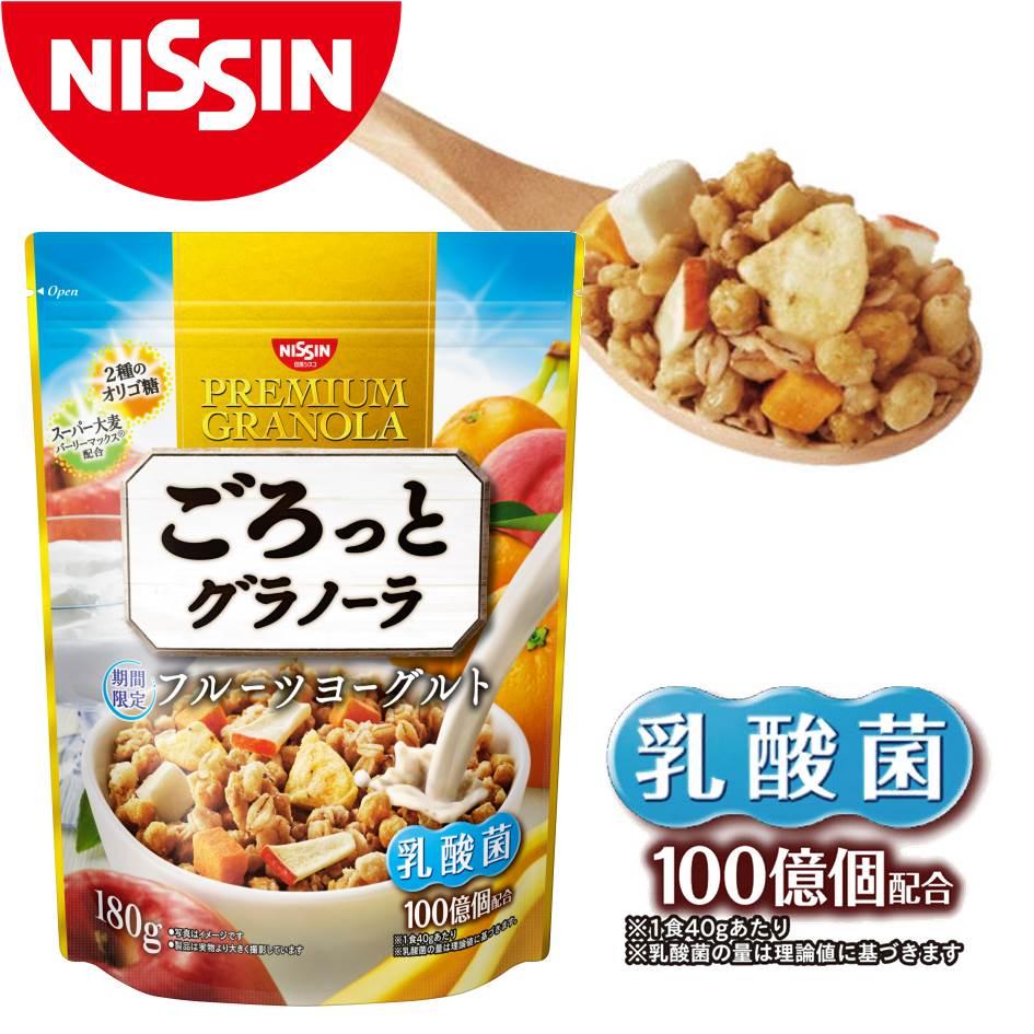 【Nissin日清】期間限定 早餐穀物綜合麥片-水果優格 180g 乳酸菌添加 ごろっとグラノーラ フルーツヨーグルト 日本進口美食
