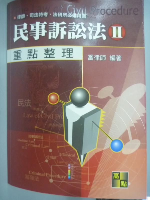 【書寶二手書T1/進修考試_WFJ】民事訴訟法(II)_喬律師