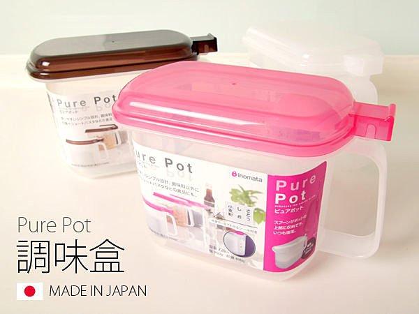 BO雜貨【SV3153】日本製 Pure Pot 調味盒 可視調味盒 調味罐 醬料盒 鹽盒 廚房收納