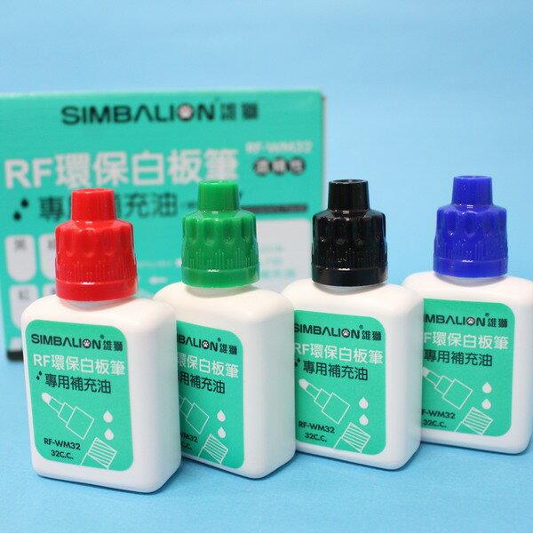 雄獅 環保白板水 RF~WM32 白板筆補充液 塑瓶 32cc  一大盒12瓶入 ~ 定6