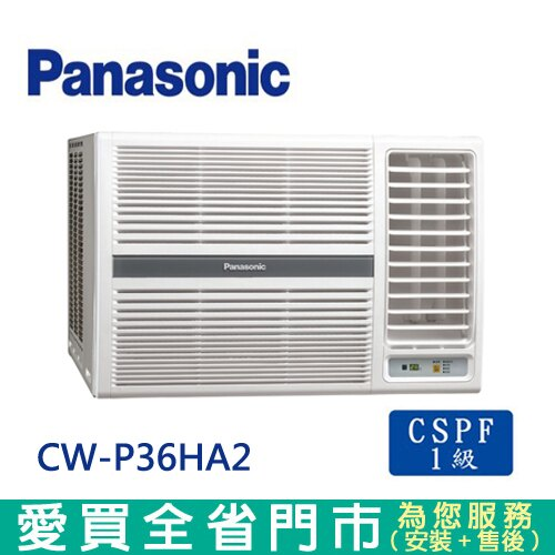 Panasonic國際5-7坪CW-P36HA2變頻冷暖右吹窗型冷氣_含配送到府+標準安裝【愛買】 - 限時優惠好康折扣