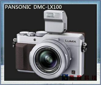 【4K超高畫質錄影】加送64G U3高速記憶卡 PANASONIC DMC-LX100 4K錄影類單眼相機 1.7大光圈 含稅開發票公司貨