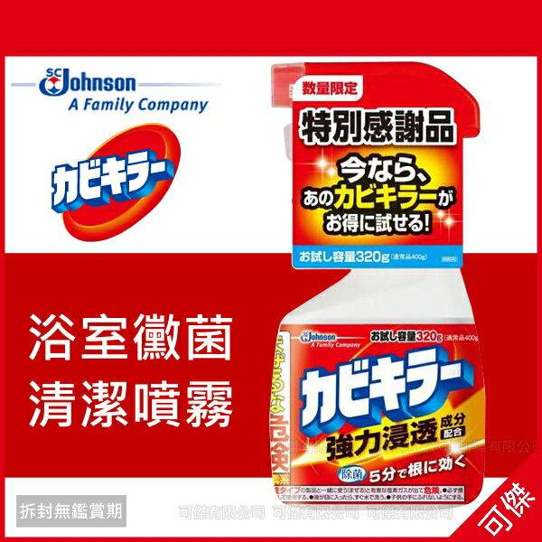 可傑  日本莊臣 SC johnson 浴室除菌噴劑  除霉噴劑  清潔噴霧 去除霉菌污渍