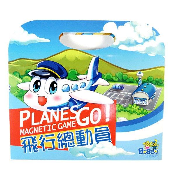 【888便利購】飛行總動員機場場景組磁鐵遊戲書(YXC1116)