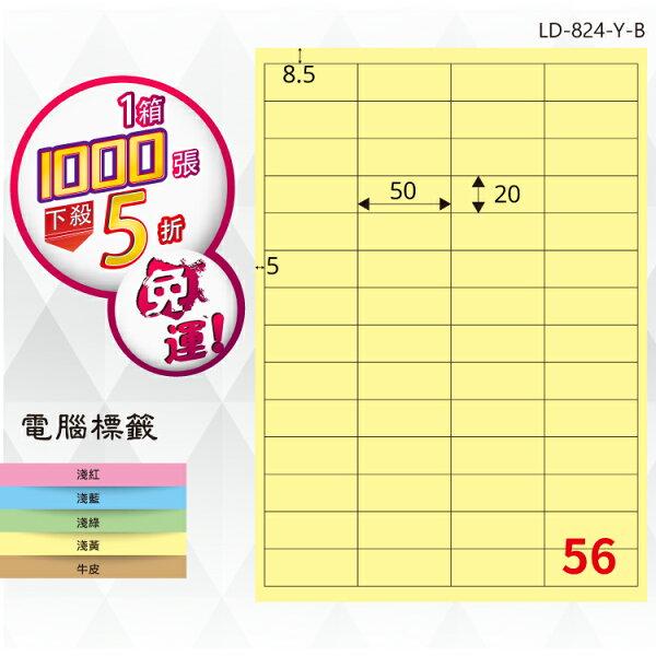 必購網:必購網【longder龍德】電腦標籤紙56格LD-824-Y-B淺黃色1000張影印雷射貼紙