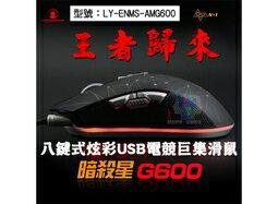【尋寶趣】鈞嵐 黑客 G600 電競滑鼠 光學滑鼠 USB滑鼠 八鍵 7檔 RGB 巨集 LY-ENMS-AMG600