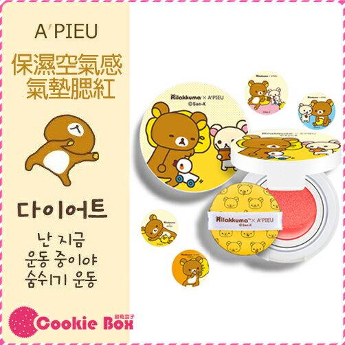 韓國 APIEU 療癒 拉拉熊 (懶熊) 系列 保濕 空氣感 氣墊 腮紅 10g* 餅乾盒子*
