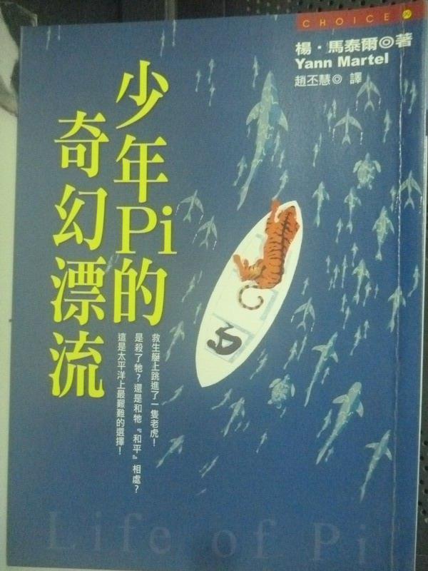 【書寶二手書T8/一般小說_LMU】少年Pi的奇幻漂流_楊‧馬泰爾