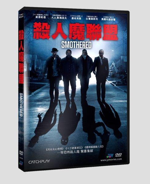 【停看聽音響唱片】【DVD】殺人魔聯盟