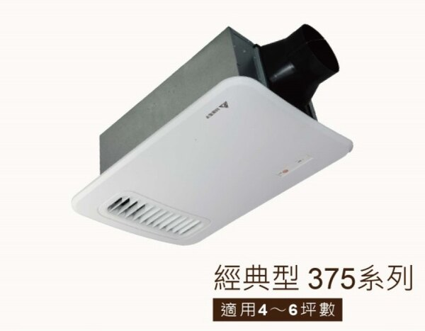 洗樂適衛浴:台達電經典型375系列多功能循環涼暖風扇VHB37BCT2-B線控