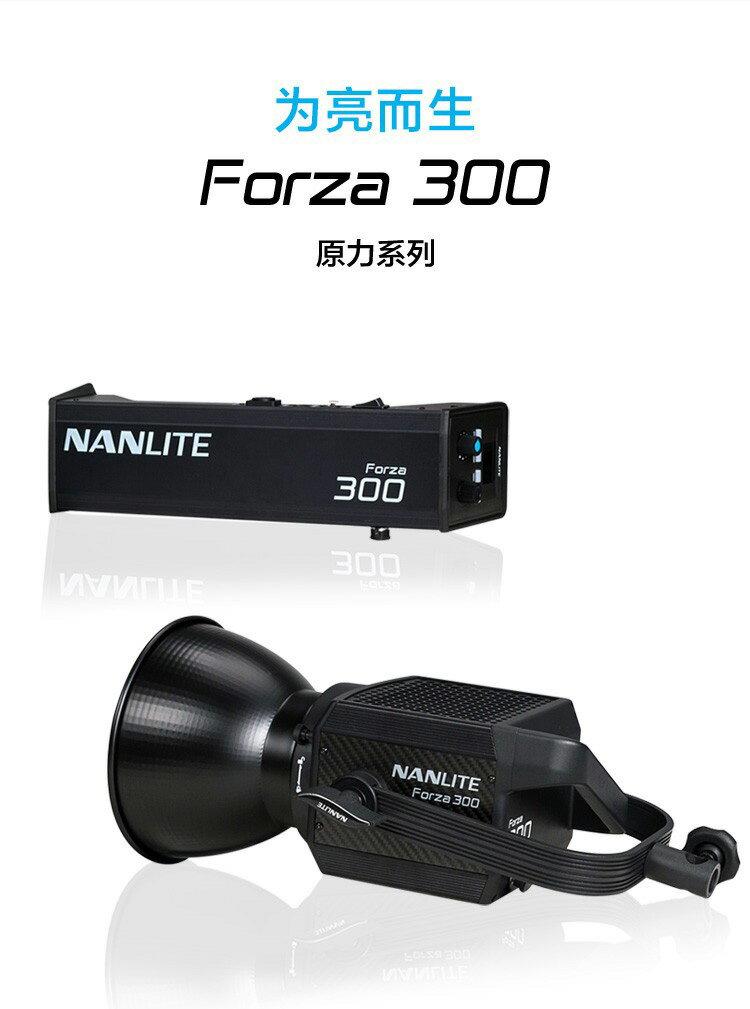 【滿額領券折200元 最高享9折】南光 NANLITE 南冠 Nanguang Forza300 聚光燈 LED燈 補光燈 攝影燈 影視燈 Forza 300 公司貨