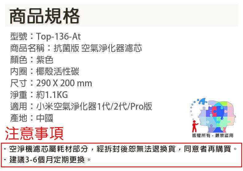 【尋寶趣】抗菌版 濾芯 除PM2.5 除塵螨 除霉菌 椰殼活性碳濾網 適用小米空氣淨化器1代 / 2代 Top-136-At 8