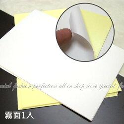 多功能電腦標籤貼紙A4貼紙『1張』雷射 噴墨 印表機貼紙 全張無切割【DR444】◎123便利屋◎