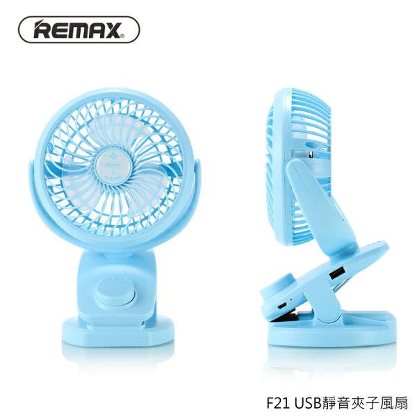 REMAXUSB靜音夾子風扇USB風扇電風扇隨身風扇夾式風扇桌面風扇USB供電風扇