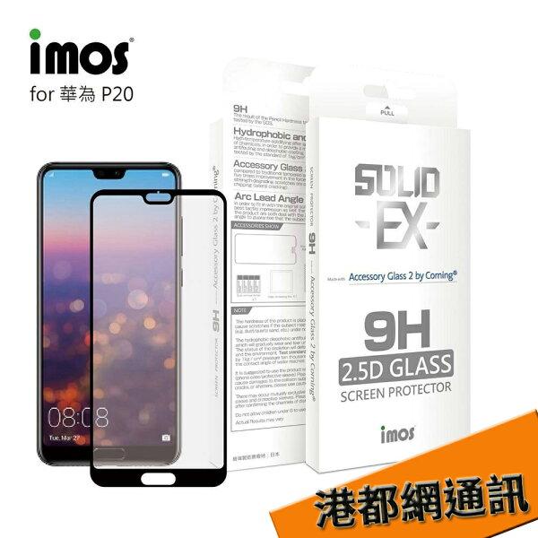 imos華為HUAWEIP202.5D平面滿版玻璃保護貼黑