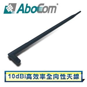 AboCom 10dBi高效率全向性天線