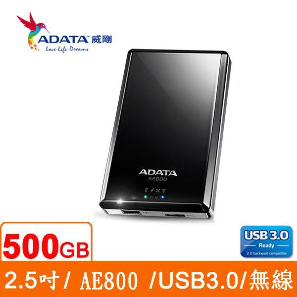 ADATA威剛 AE800 500GB(黑) USB3.0 2.5吋無線Wi-Fi行動硬碟