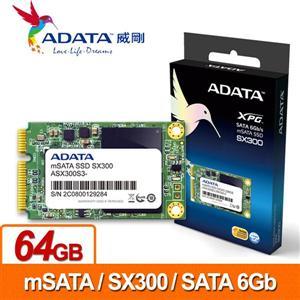 ADATA威剛 SX300-64GB mSATA SSD 2.5吋固態硬碟 (SATA III)