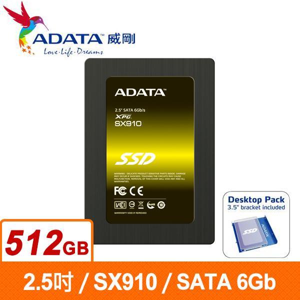 ADATA威剛 XPG SX910-512GB SSD 2.5吋固態硬碟(5年保固)