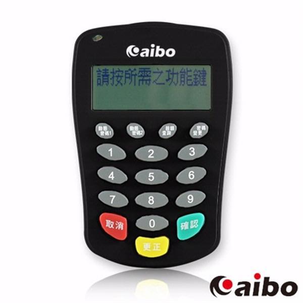 aibo 金融保鑣 ATM中文按鍵式晶片讀卡機