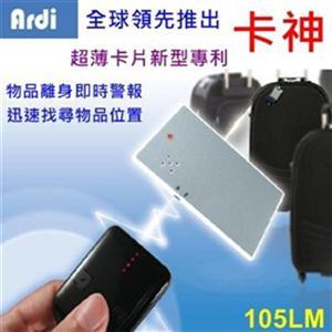 Ardi卡片型無線警報追蹤器一對一(105LM)
