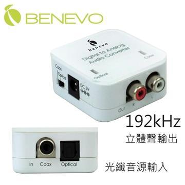BENEVO 192kHz高解析數位同軸與光纖轉類比立體聲轉換器 ( BDAC03A )