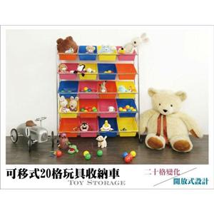 【ikloo】可移式20格玩具收納組 (BN118-300006-000 )
