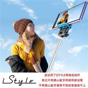 iStyle 旋風藍自拍器