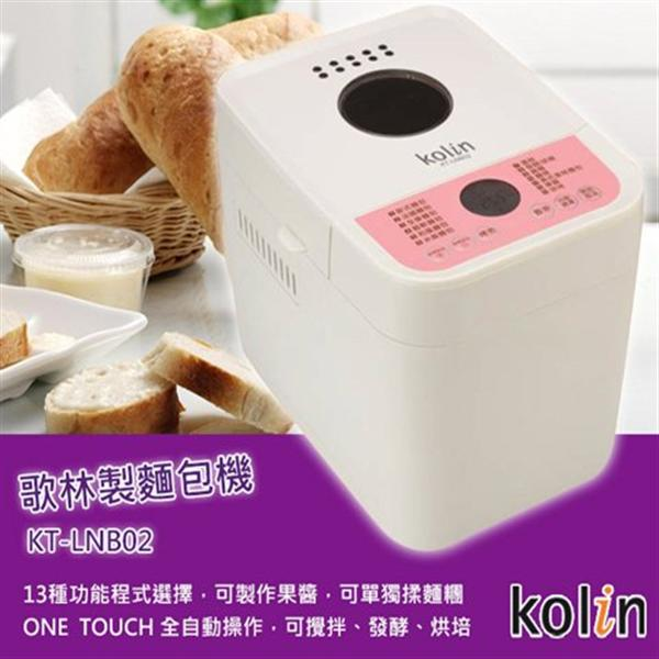 歌林 製麵包機1.8公升 KT-LNB02