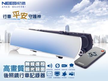 NEED尼德 藍光鏡面後照鏡行車記錄器RX450
