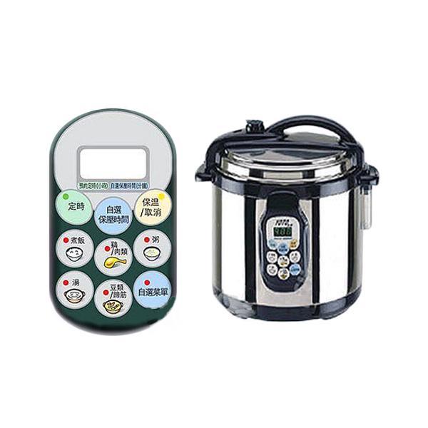 【弟一夫人】電子壓力鍋5公升(5L)