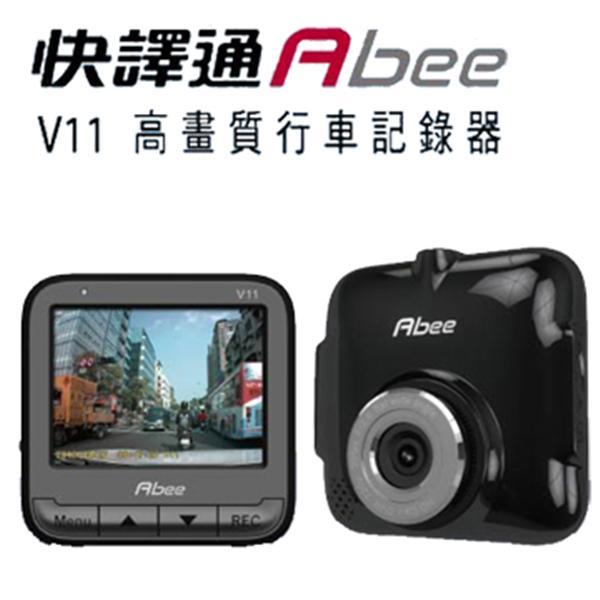 快譯通Abee V11超廣角高畫質行車記錄器
