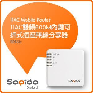 Sapido BRF61c 11AC雙頻600M內建可拆式插頭無線分享器