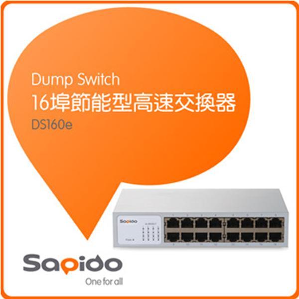 SAPIDO DS160e 16埠節能型高速交換器