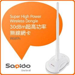 SAPIDO WL617n 30dBm超高功率無線網卡